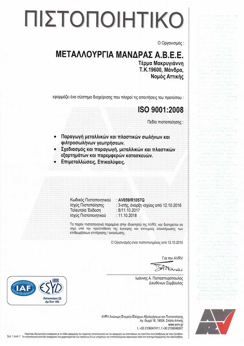 Πιστοποιητικό ISO 9001:2008