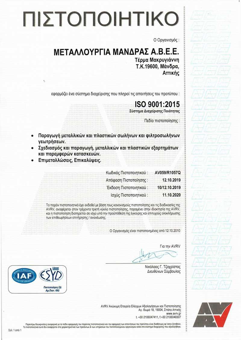 Πιστοποιητικό ISO 9001:2015